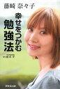 【1000円以上送料無料】幸せをつかむ勉強法/藤崎奈々子