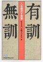 日経ビジネス人文庫【1000円以上送料無料】有訓無訓 1/日経ビジネス