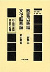 日本映画論言説大系 1 復刻/上野耕三/相川春喜【1000円以上送料無料】