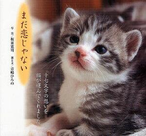 【1000円以上送料無料】まだ恋じゃない 猫と俳句の写真集 十七文字の想いを猫が運んでくれま...