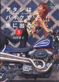 エイ文庫 040【1000円以上送料無料】アタシはバイクで旅に出る。 お湯・酒・鉄馬三拍子紀行 ...