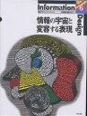 情報デザインシリーズ Vol.6/京都造形芸術大学【1000円以上送料無料】