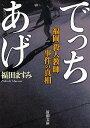新潮文庫 ふ−41−1【1000円以上送料無料】でっちあげ 福岡「殺人教師」事件の真相/福田ますみ