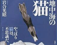 【全品送料無料】地中海の猫/岩合光昭【RCP】