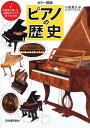 ピアノの歴史 カラー図解/小倉貴久子【1000円以上送料無料】 - bookfan 2号店 楽天市場店