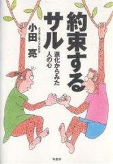 【1000円以上送料無料】約束するサル 進化からみた人の心/小田亮