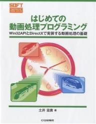 はじめての動画処理プログラミング Win32APIとDirectXで実装する動画処理の基礎/土井滋貴【1000円以上送料無料】