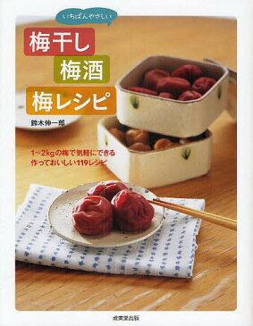 いちばんやさしい梅干し・梅酒・梅レシピ 1〜2kgの梅で気軽にできる作っておいしい119レシピ/鈴木伸一郎【1000円以上送料無料】