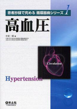 高血圧/小室一成【1000円以上送料無料】