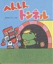 へんしんトンネル/あきやまただし【1000円以上送料無料】