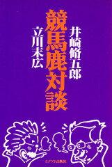 競馬鹿対談/井崎脩五郎/立川末広【後払いOK】【1000円以上送料無料】