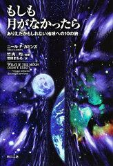 【1000円以上送料無料】もしも月がなかったら ありえたかもしれない地球への10の旅/ニールF....