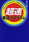 「超速」英語プログラム 「フラッシュバック」を活用した驚異の英語勉強法!/藤永丈司【1000円以上送料無料】