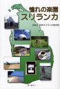 憧れの楽園スリランカ/日本スリランカ友の会【1000円以上送料無料】
