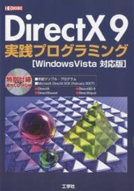 DirectX 9実践プログラミング【1000円以上送料無料】