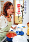 ご飯がすすむ!由香里レシピ/小畑由香里【1000円以上送料無料】