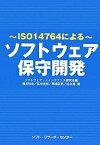 ソフトウェア保守開発 ISO14764による/ソフトウェア・メインテナンス研究会/増井和也【1000円以上送料無料】