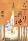 天下り酒場 新奇想小説/原宏一【1000円以上送料無料】