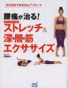腰痛が治る!ステップアップ式ストレッチ&深層筋(コア)エクササイズ 自己診断で症状別に...
