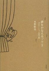 【1000円以上送料無料】夢をかなえるゾウ 2/水野敬也