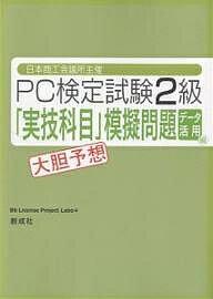 PC検定試験2級 データ活用編 実技科目/BbLicenseProject_L【1000円以上送料無料】