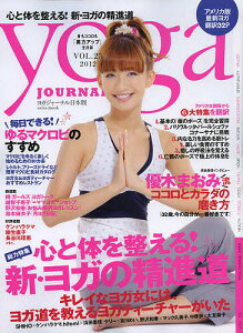 saita mook【1000円以上送料無料】ヨガジャーナル日本版 Vol.25