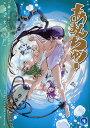 bookfan 2号店 楽天市場店で買える「あまんちゅ! 4/天野こずえ【1000円以上送料無料】」の画像です。価格は616円になります。