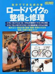 ヤエスメディアムック 364 CYCLE SPORTS【1000円以上送料無料】ロードバイクの整備と修理 ...