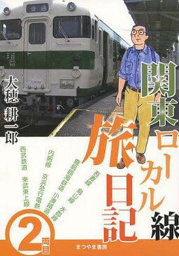 関東ローカル線旅日記 2両目/大穂耕一郎【1000円以上送料無料】