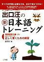 出口汪の新日本語トレーニング すべての学習に必要な力を、自分で身につける! 2/出口汪【1000円以上送料無料】