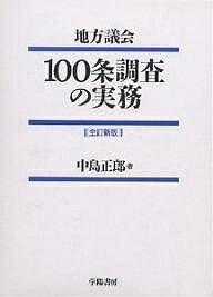 人文・地歴・哲学・社会, 政治 1001000