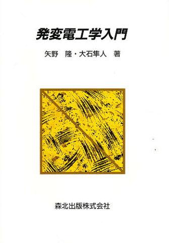 発変電工学入門/矢野隆/大石隼人【1000円以上送料無料】