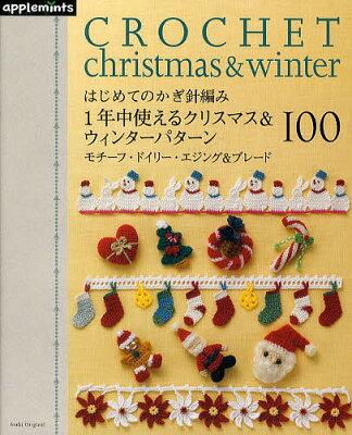 はじめてのかぎ針編み1年中使えるクリスマス&ウィンターパターン100