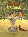 エレンのりんごの木/カタリーナ・クルースヴァル/ひだにれいこ【1000円以上送料無料】