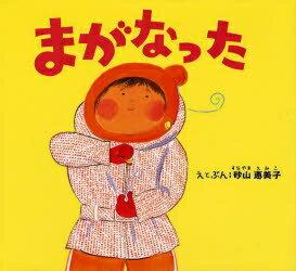 【1000円以上送料無料】まがなった/砂山恵美子