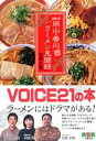 RSK books【1000円以上送料無料】岡山・香川ラーメン見聞録 Voice 21