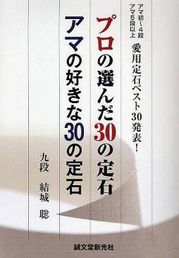 プロの選んだ30の定石アマの好きな30の定石/結城聡【1000円以上送料無料】