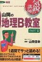 山岡の地理B教室 大学受験地理 Part1/山岡信幸【100...