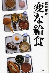 【1000円以上送料無料】変な給食/幕内秀夫【RCP】