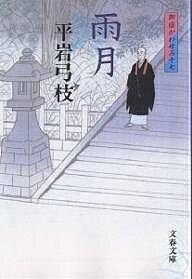 雨月 新装版/平岩弓枝【1000円以上送料無料】