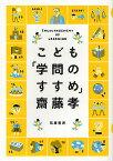 こども「学問のすすめ」/齋藤孝【1000円以上送料無料】