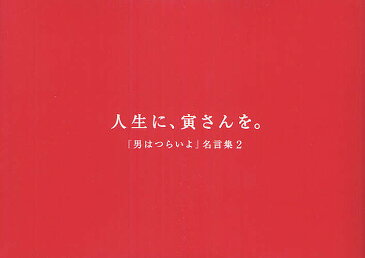 人生に、寅さんを。 『男はつらいよ』名言集 2【1000円以上送料無料】