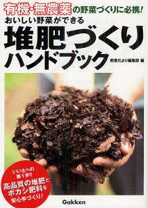 【1000円以上送料無料】おいしい野菜ができる堆肥づくりハンドブック 有機・無農薬の野菜づく...