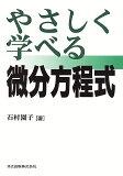 やさしく学べる微分方程式/石村園子【1000円以上送料無料】