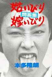 【1000円以上送料無料】姑いびり嫁いびり 問答集/本多隆朗