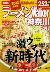 ウォーカームック No.303【エントリーでポイント10倍】ラーメンWalker神奈川 2013【BOOKFAN...