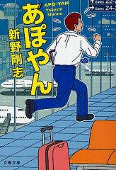 文春文庫 し45−2【1000円以上送料無料】あぽやん/新野剛志