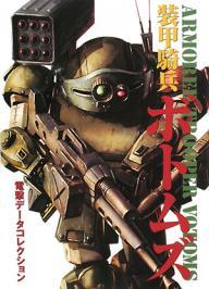 DENGEKI HOBBY BOOKS 電撃データコレクション装甲騎兵ボトムズ【後払いOK】【1000円以上送料...