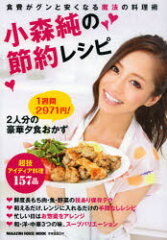 MAGAZINE HOUSE MOOK小森純の節約レシピ【後払いOK】【1000円以上送料無料】