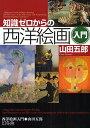 知識ゼロからの西洋絵画入門/山田五郎【1000円以上送料無料】
